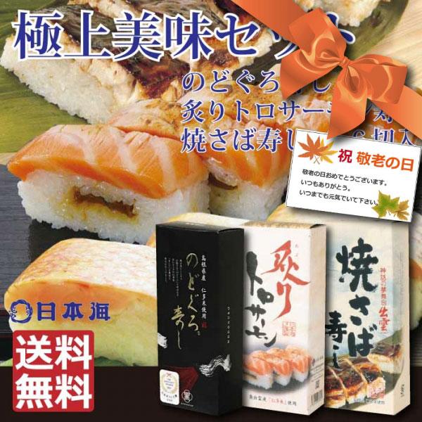 出雲日本海-極上美味セット