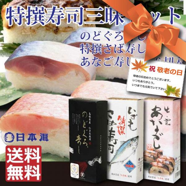 特選寿司三昧セット(あなご寿司/さば寿し/のどぐろ寿司)