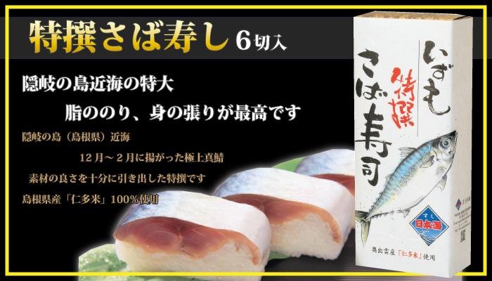 特選寿司三昧セット-さば寿し