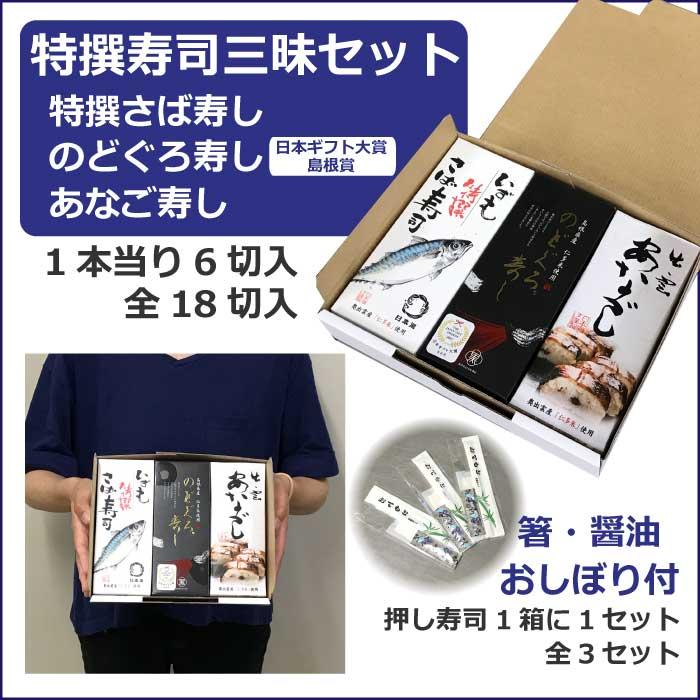 特選寿司三昧セット内容詳細