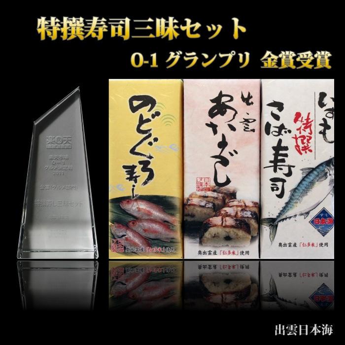 特選寿司三昧セット O-1グランプリ金賞受賞