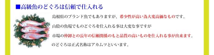 日本海の赤い宝石「のどぐろ」