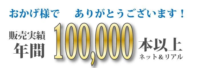 年間販売実績100,000本以上!