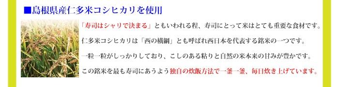 島根県産仁多米コシヒカリを使用