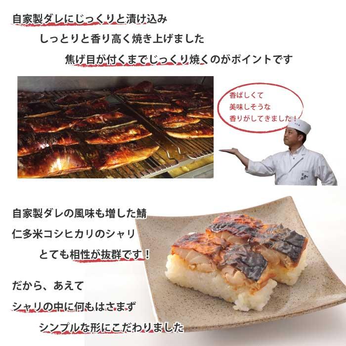 こだわりの焼さば寿し調理方法2