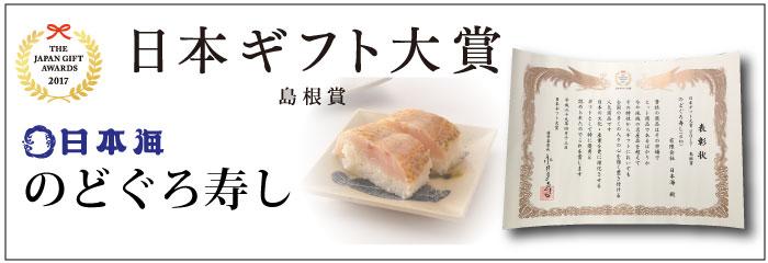 日本ギフト大賞2017-島根賞-受賞 出雲日本海「のどぐろ寿し」