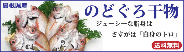 【大好評】島根県産のどぐろ干物が送料無料