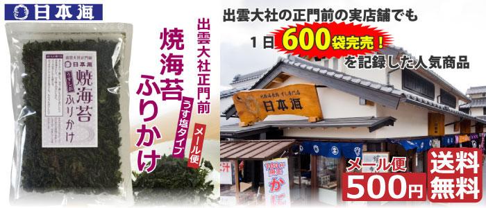 焼海苔ふりかけ 出雲大社正門前で1日600袋完売!