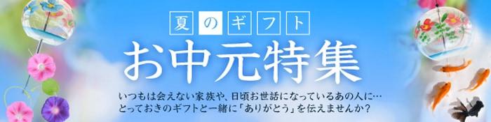 お中元-夏ギフト特集