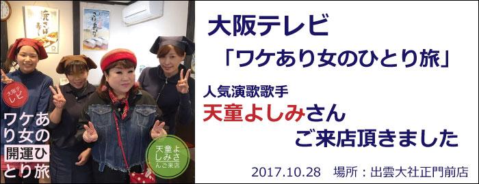 「ワケあり女のひとり旅」(大阪テレビ)で天童よしみさんにご来店いただきました!
