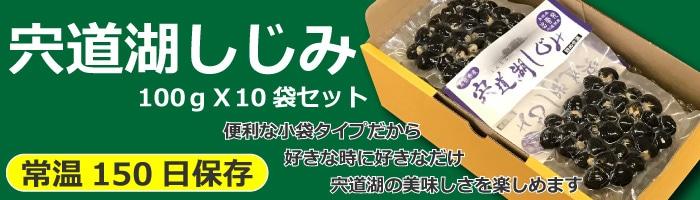 【長期保存可能】宍道湖しじみ