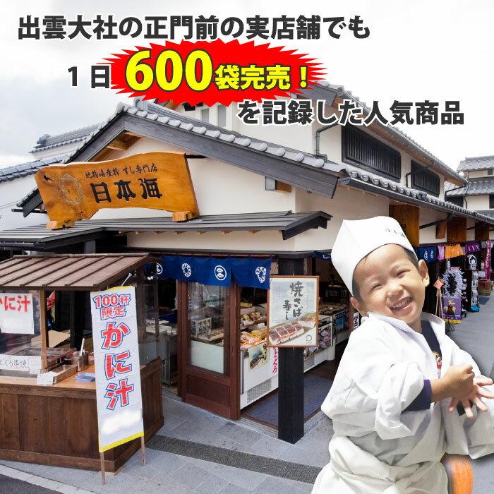 出雲大社の正門前の実店舗でも1日600袋完売!