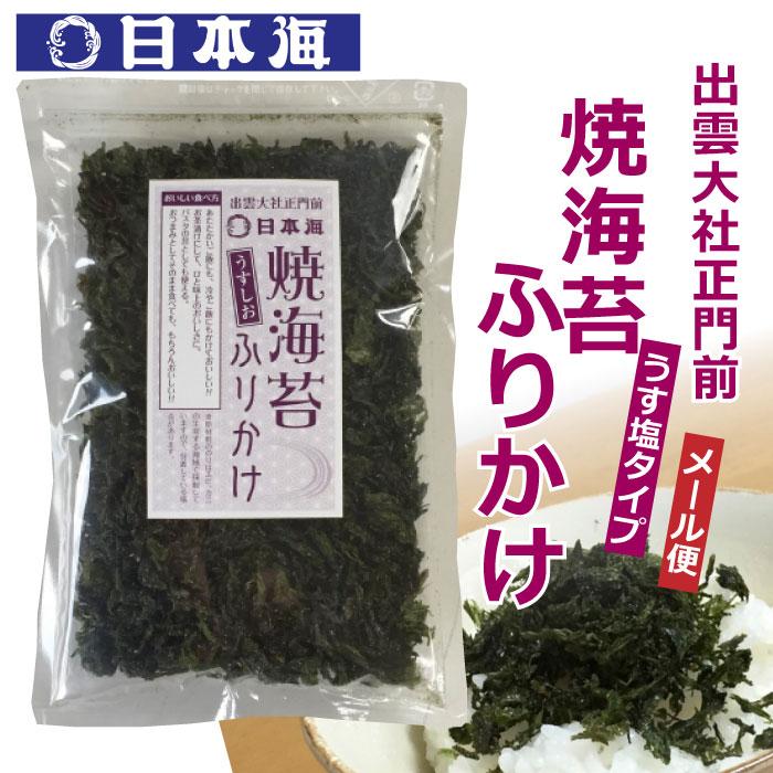 焼き海苔ふりかけ(18g入り)送料無料