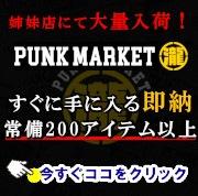 パンクマーケット瀧