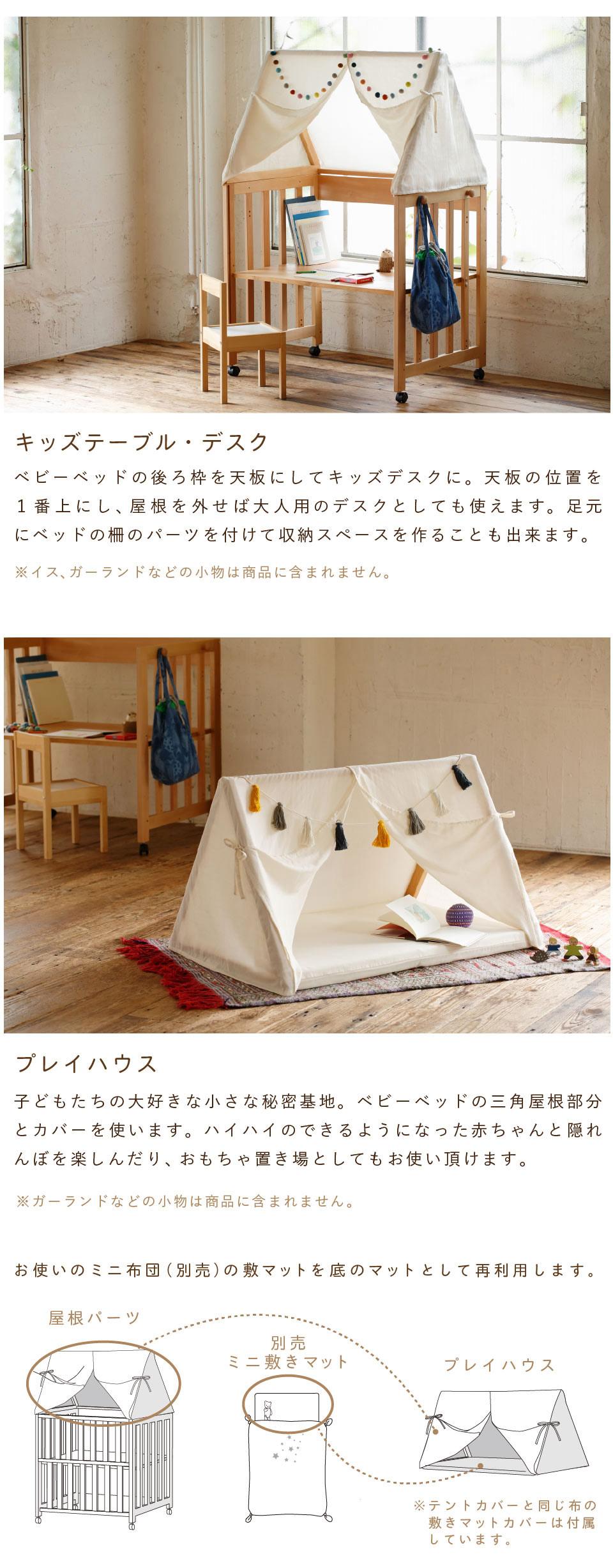 デスクやテントとしても使えるミニベビーベッド