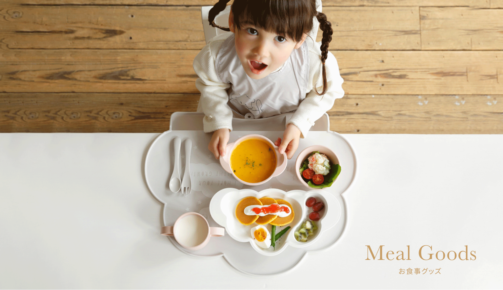 Meal Goods / お食事グッズ