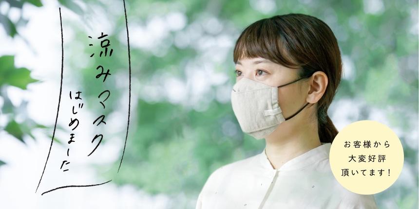 涼みマスク