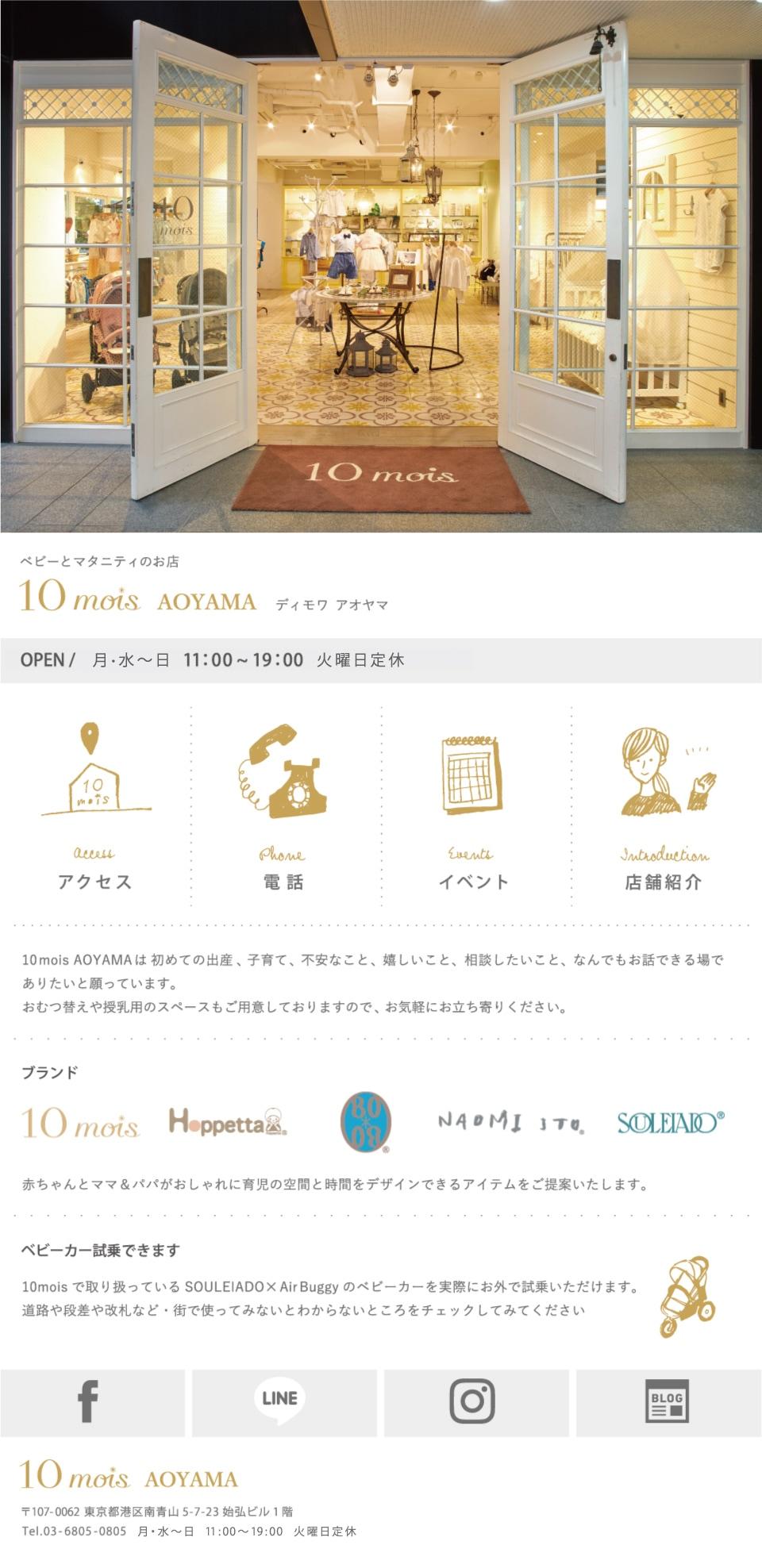 10mois aoyama ディモワアオヤマ