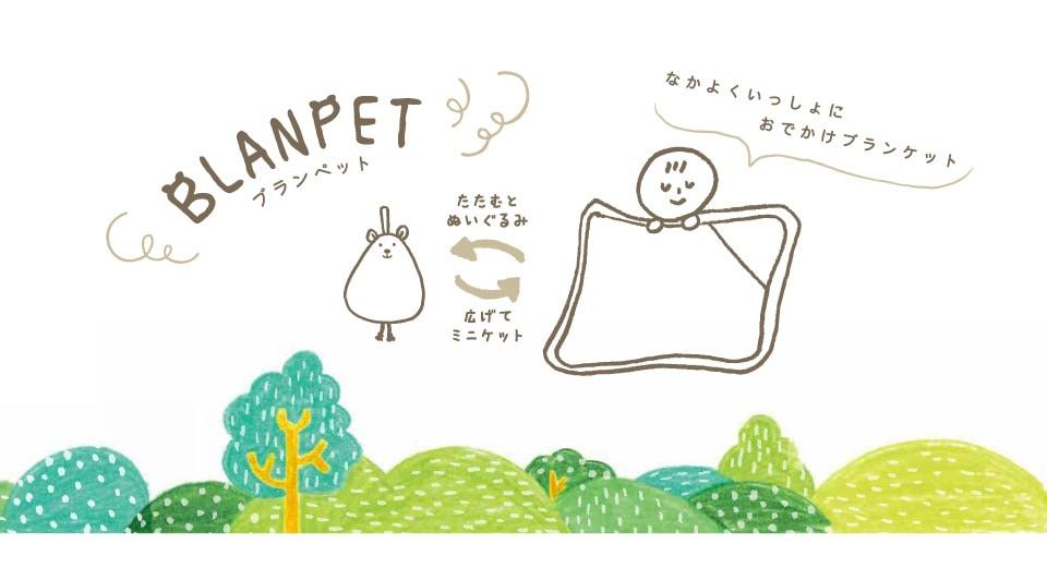 ブランペット