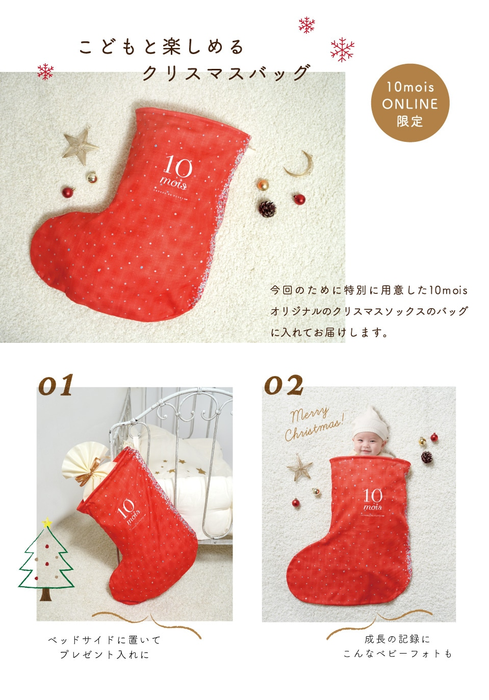 クリスマスバッグ