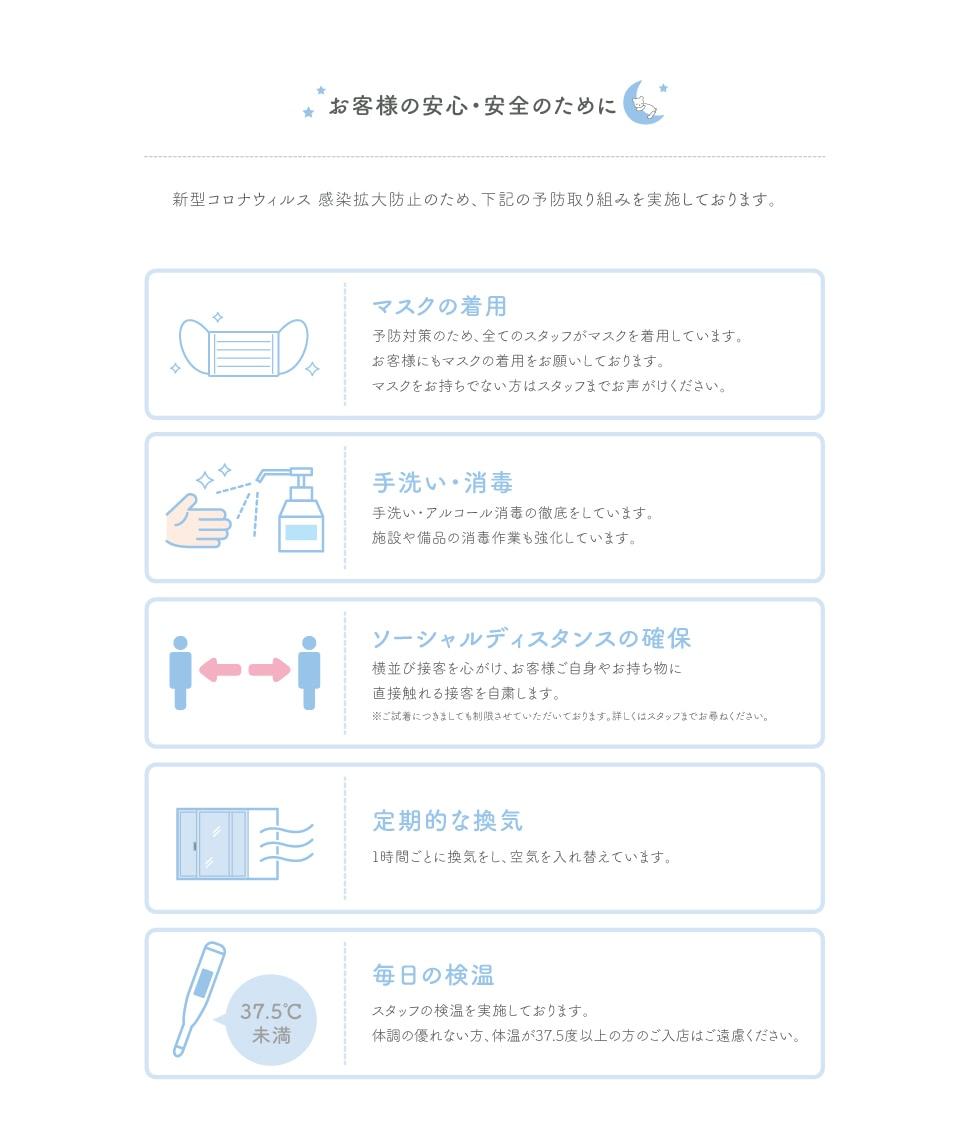 店舗における感染症対策について