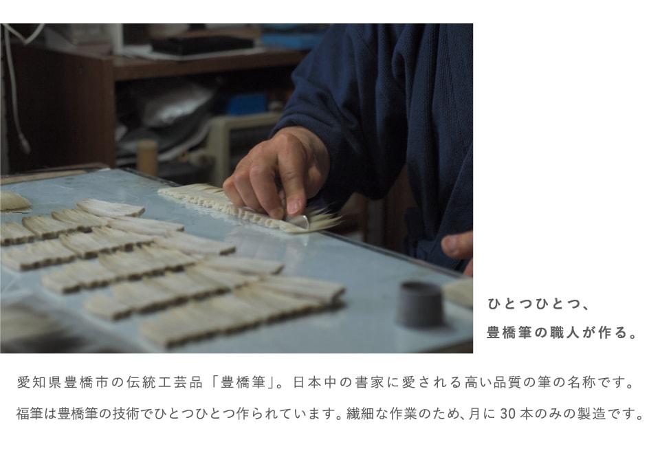 福筆Fukufude