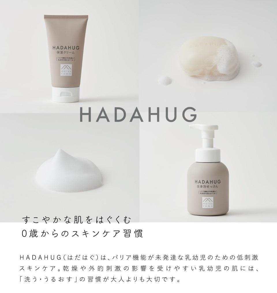 HADAHUG