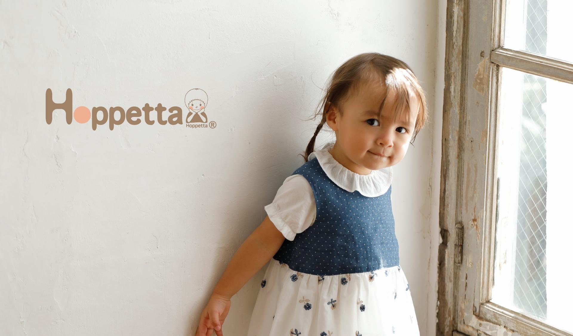 ベビー服 Hoppetta