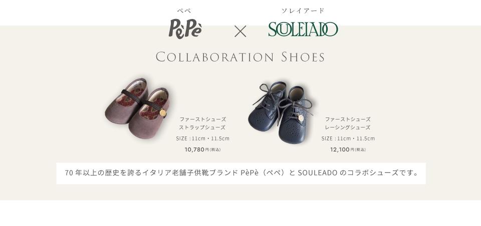 靴の日キャンペーン