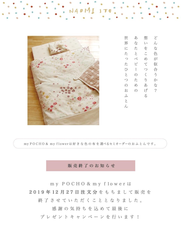 myPOCHO&myflowerセミオーダー布団