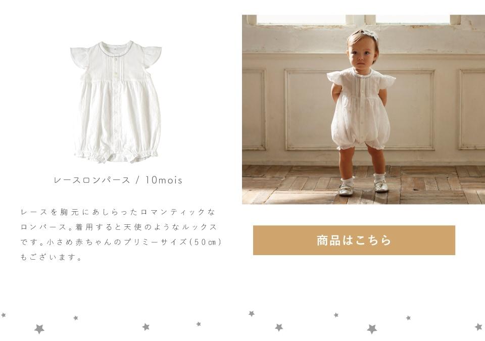 夏のセレモニードレス