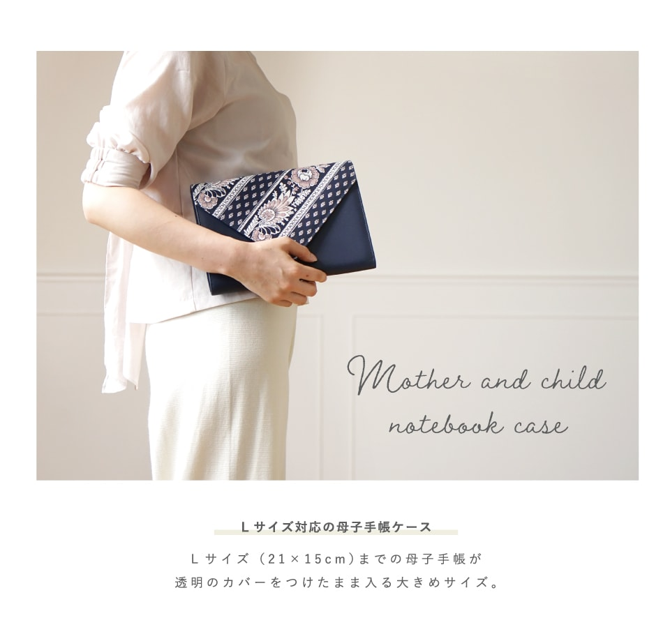 アーティチョークのバッグと母子手帳ケース