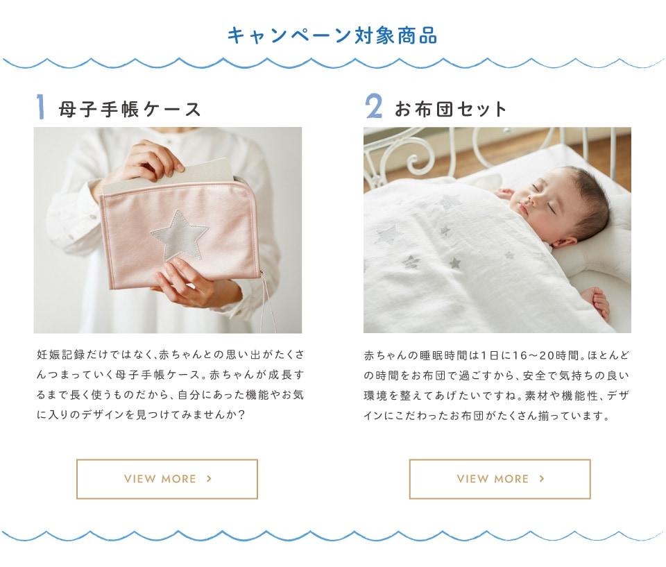 産みの日キャンペーン