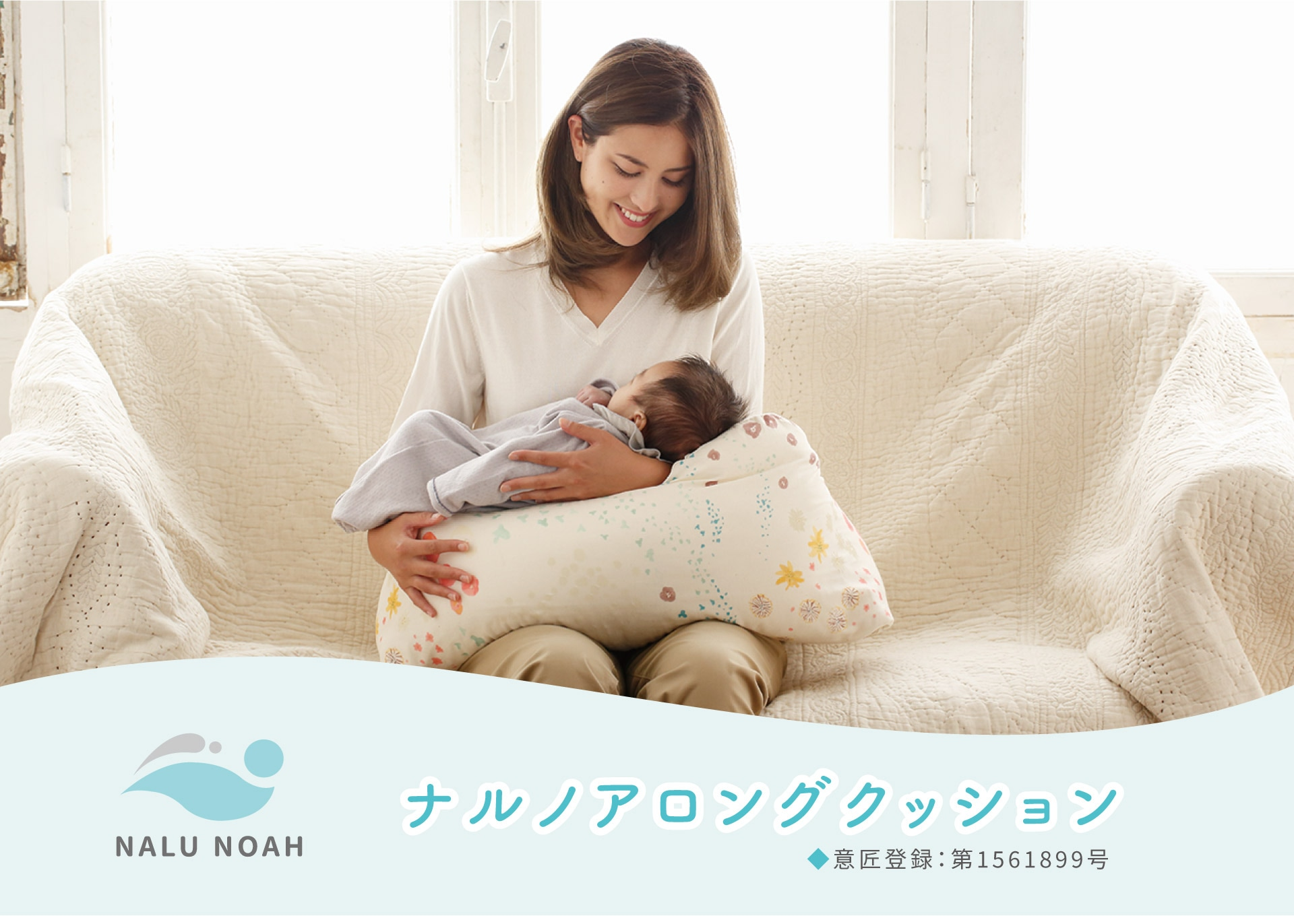 出産準備 授乳クッション ナルノアロングクッション