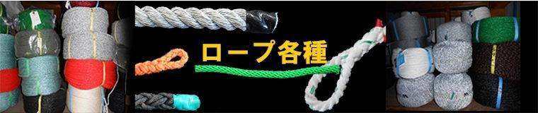 バナーロープ