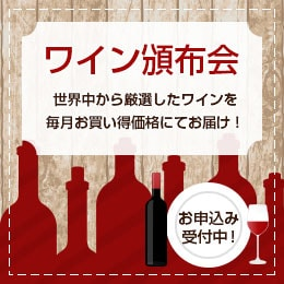 ワイン頒布会
