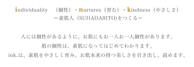 素肌人(SUHADABITO)をつくる