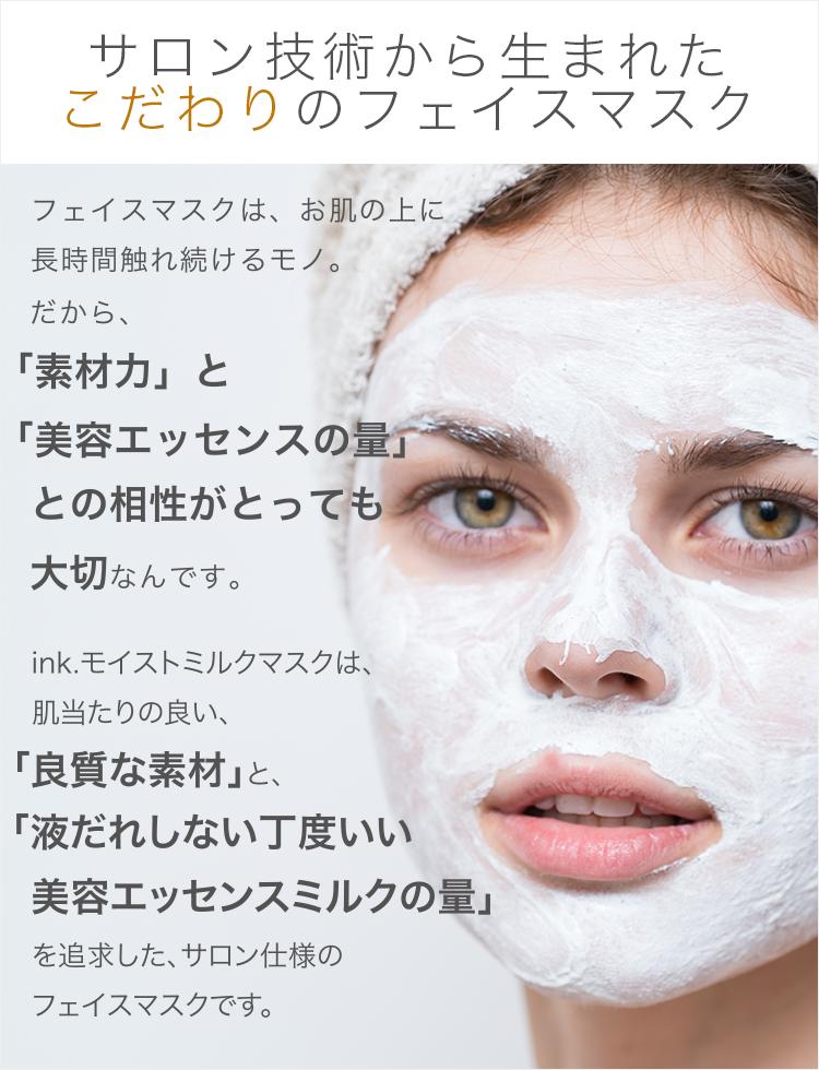 サロン技術から生まれたこだわりのフェイスマスク