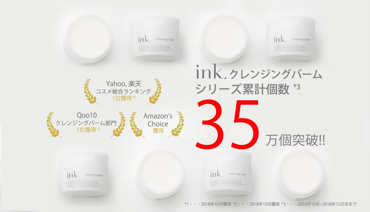 ink. イメージ