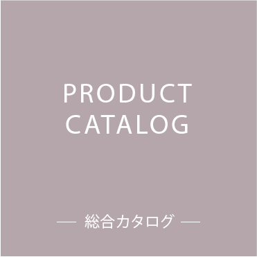 PRODUCT CATALOG 総合カタログ