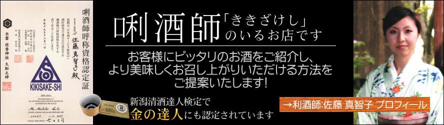 利酒師・金の達人 佐藤真智子