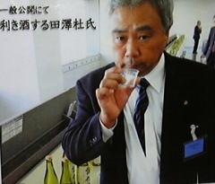 大洋酒造 田澤杜氏
