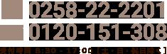 フリーダイアル:0120-151-308