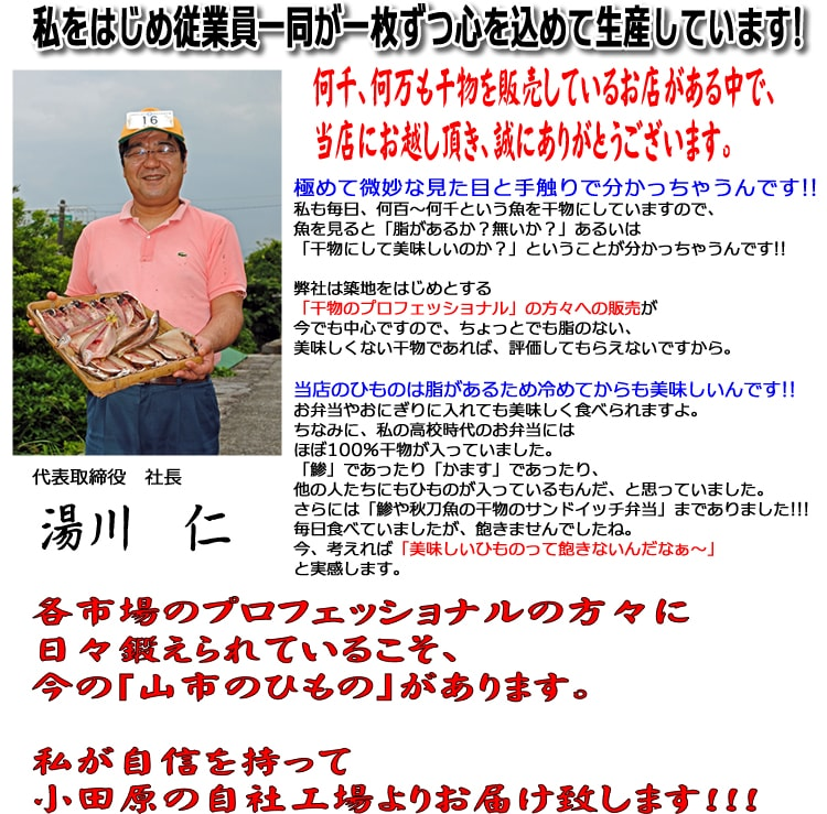 小田原ひもの 山市干物専門店 有限会社山市湯川商店 社長