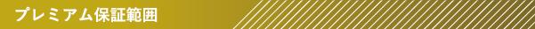 プレミアム保証範囲
