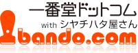 印鑑・シャチハタ総合専門店一番堂ドットコム