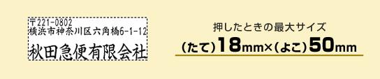 住所印1850号【会社】(たて18mm×よこ50mm)