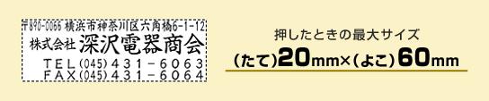 住所印2060号【会社用】(たて20mm×よこ60mm)