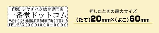 住所印2060号【店舗用】(たて20mm×よこ60mm)