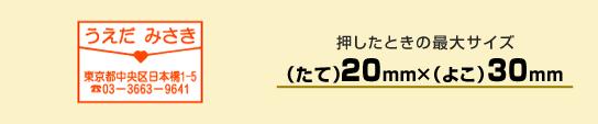 メールフレンド2030号【個人用】